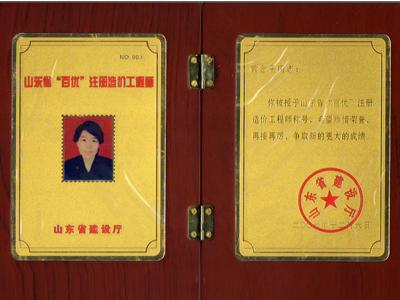 神通事务所领导人黄念平 荣誉证书介绍