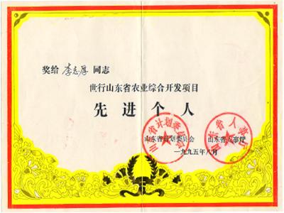 神通事务所领导人李志厚 荣誉证书介绍