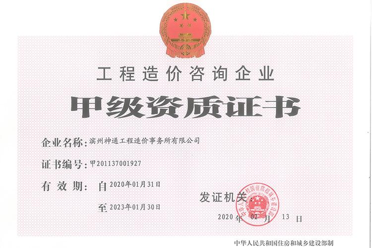 甲级资质证书正本